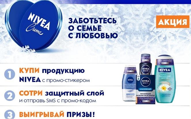 акция Nivea