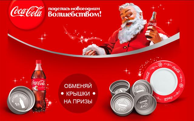 акция Coca-cola крышки