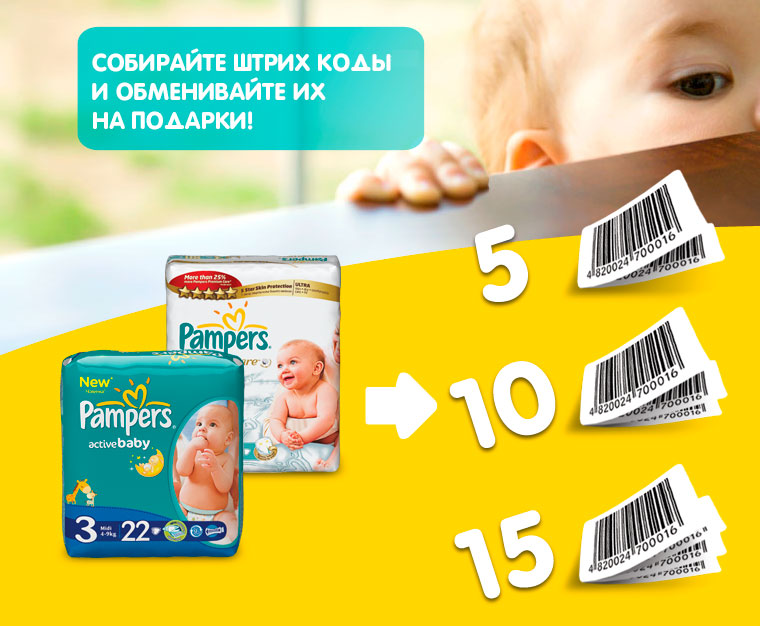 акция pampers