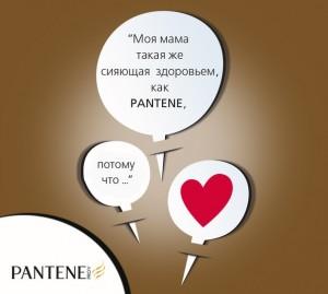 конкурс от pantin