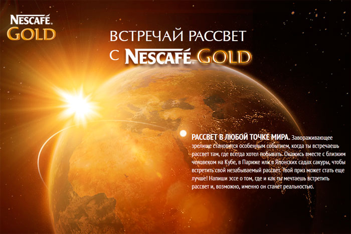 Акция от nescafe-gold