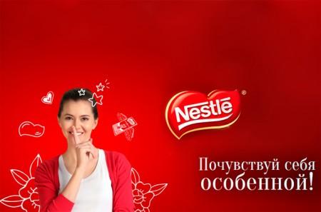 акция от шоколада Nestle