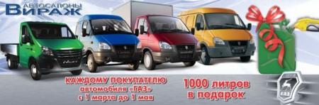 Акция на автомобиль ГАЗ