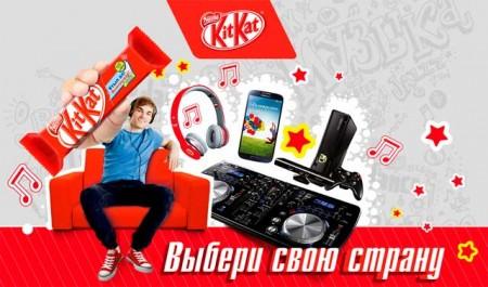 Акция от KitKat