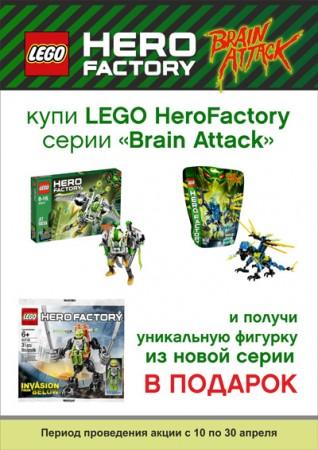 LEGO-HeroFactory