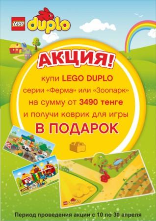 Акция от lego