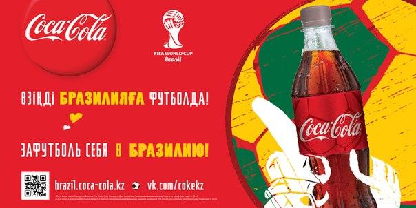 Акция от Coca-Cola - ЗАФУТБОЛЬ СЕБЯ В БРАЗИЛИЮ!