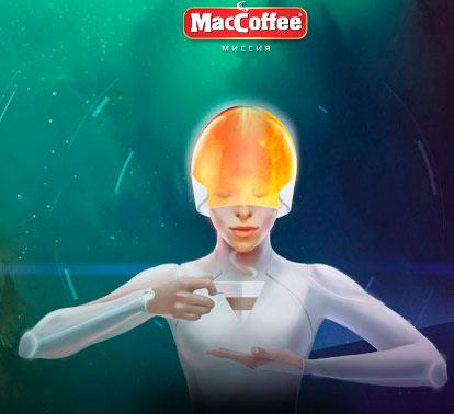 Акция от Maccoffe