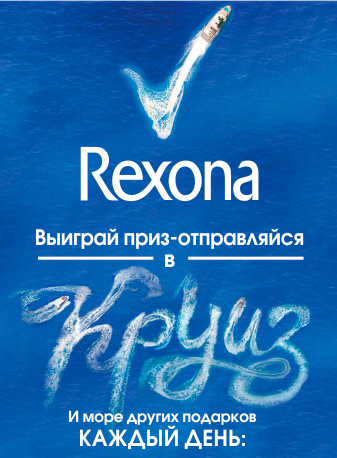Акция от rexona