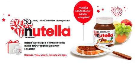 Акция от Nutella
