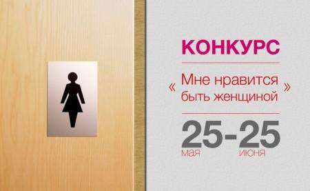 Акция быть женщиной