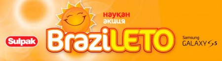 Акция BroziLeto