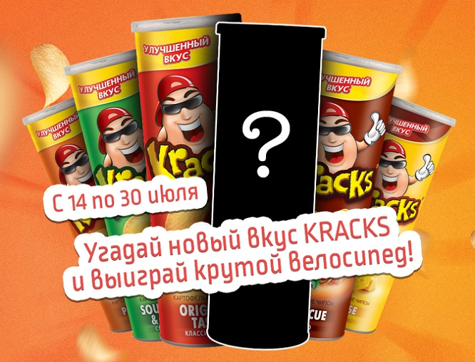 Акция от kracks
