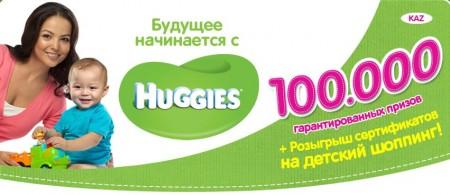 huggies2015