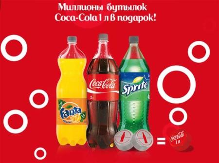 coca-cola_kryshki