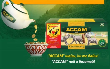 assam_bogatey