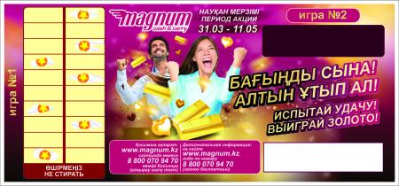 magnum_bilet1