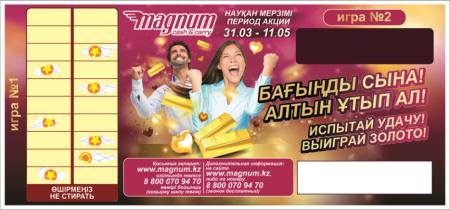 magnum_bilet2