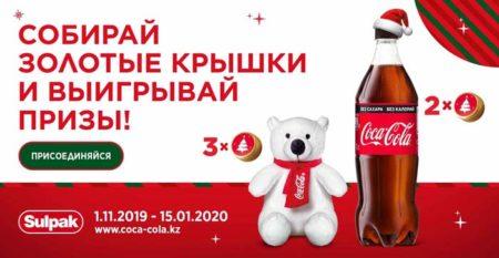 Акция от кока-кола
