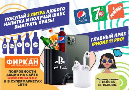 Акция от Фиркан и Пепси Казахстан