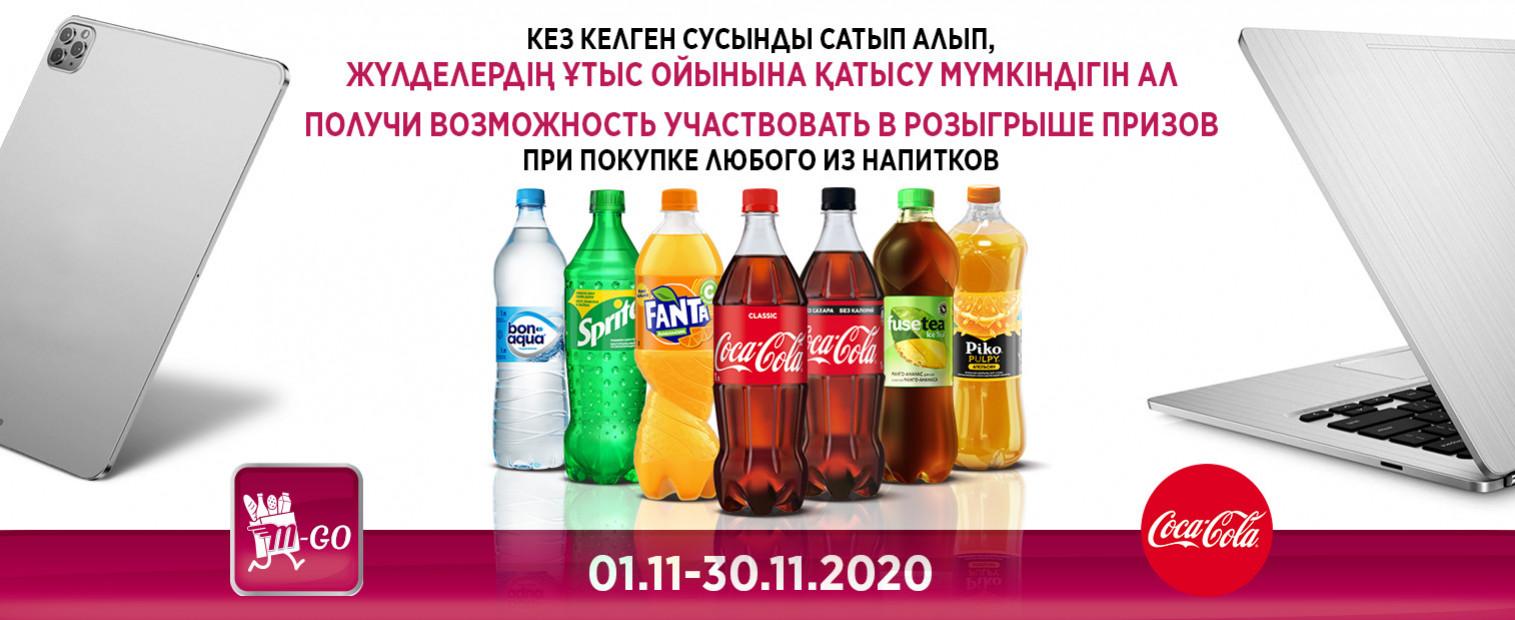 Акция магнум и кока-кола