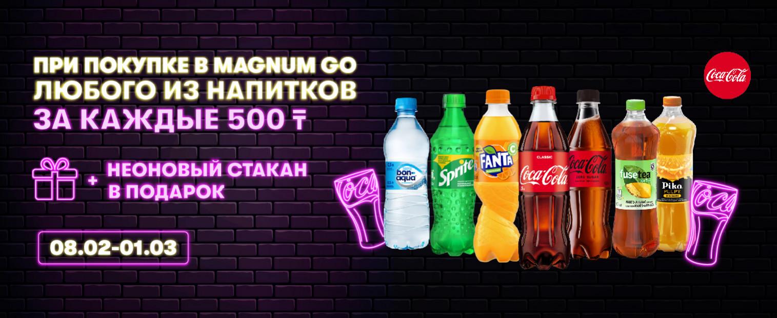Акция Coca-Cola и Magnum Go
