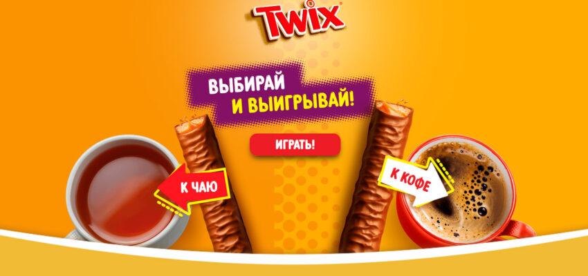 twix промо акция