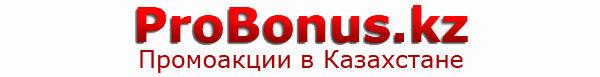 Промо акции в Казахстане.