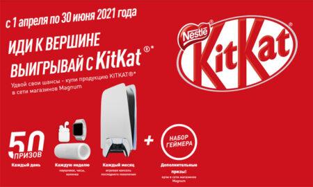 Промо Акция киткат в Казахстане 2021