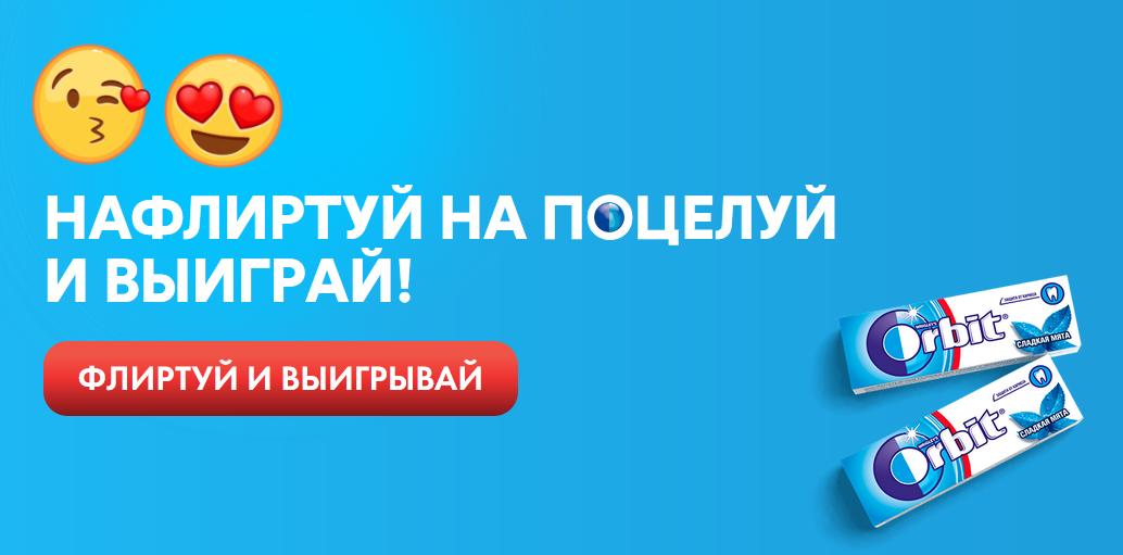 Промо акция Orbit в Казахстане 2021