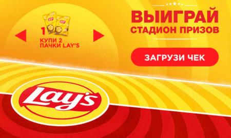 Промо акция чипсы Лейс в Казахстане 2021 год