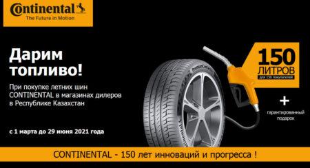 Шины в Казахстане акция Continental