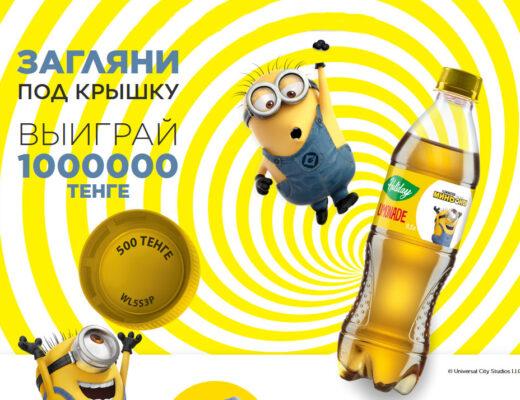 Промо акция от Холидей 2021 в Казахстане