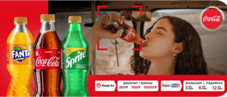 Промо акция Кока-Кола в Казахстане 2021
