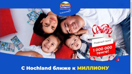 Акция Хохланд в Казахстане 2021