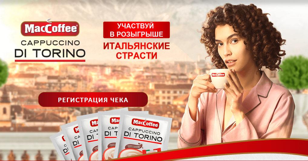 Акция maccoffee в Казахстане 2021