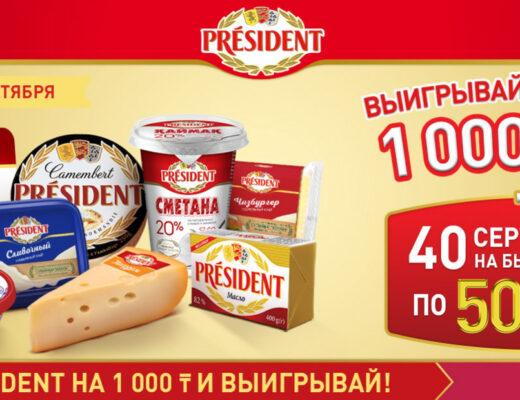 Акция President в Казахстане 2021 года.
