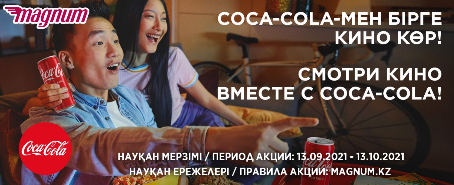 Акция кока-кола в Казахстане 2021